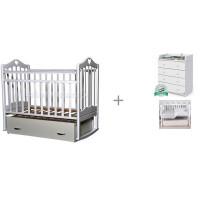 Детская кроватка Антел Каролина 4 с пеленальным комодом Атон М Щелкунчик и постельным бельем AmaroBaby Baby Boom Короны