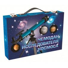Fantastic Чемодан исследователя космоса